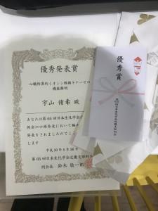 宇山君_優秀発表賞